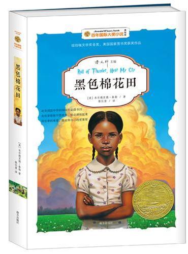 黑色棉花田-——百年国际大奖小说 2016年安徒生奖获得者曹文轩主编。纽伯瑞儿童文学奖金奖、美国国家图书奖获奖小说。美国教育协会推荐童书。