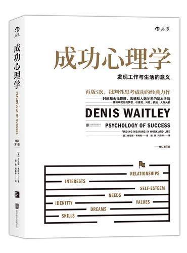 成功心理学(修订第5版):发现工作与生活的意义