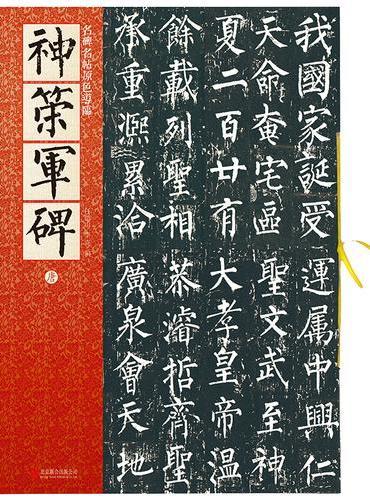 名碑名帖原色导临:神策军碑(唐)