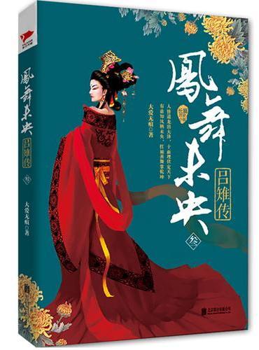 凤舞未央:吕雉传(叁)