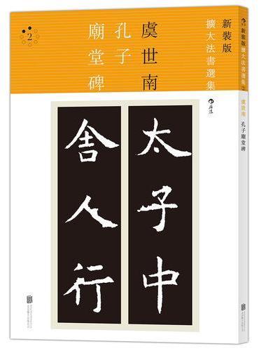 孔子庙堂碑:新装版扩大法书选集2