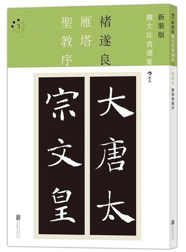 雁塔圣教序:新装版扩大法书选集3