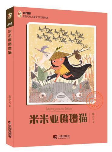 大白鲸原创幻想儿童文学优秀作品:米米亚氆氇猫