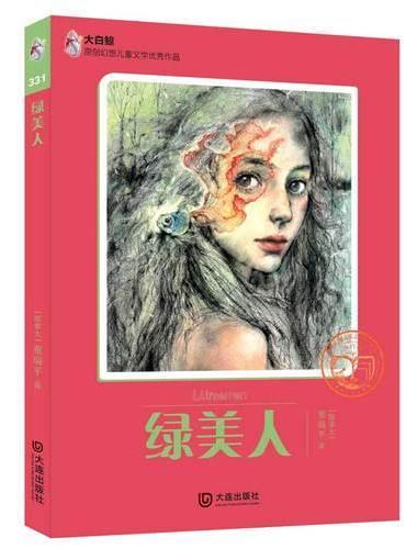 大白鲸原创幻想儿童文学优秀作品:绿美人