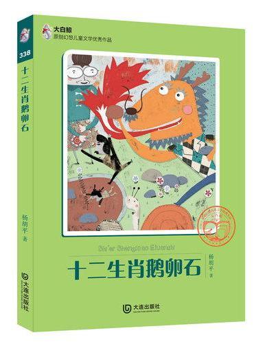 大白鲸原创幻想儿童文学优秀作品:十二生肖鹅卵石
