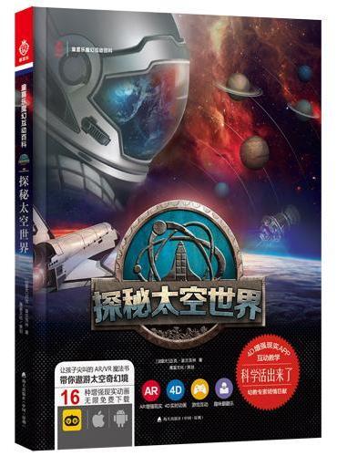 探秘太空世界