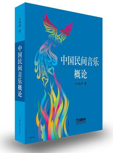 中国民间音乐概论