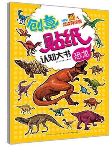 创意贴纸认知大书 恐龙