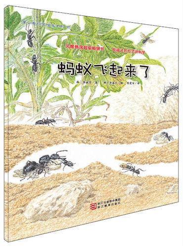 蒲公英科学绘本系列(第7辑):蚂蚁飞起来了