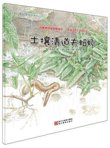 蒲公英科学绘本系列(第7辑):土壤清道夫蚯蚓
