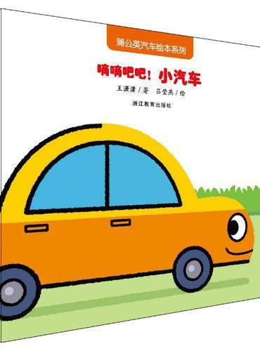 蒲公英汽车绘本系列(第2辑):滴滴吧吧!小汽车