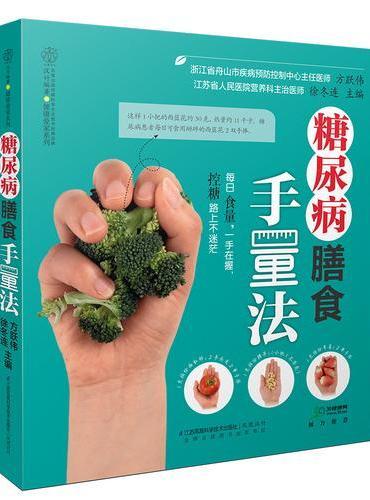 糖尿病膳食手量法(汉竹)