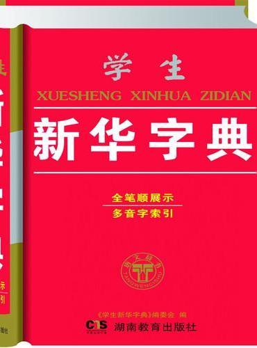 学生新华字典(全笔顺展示 多音字索引)