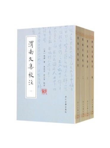 渭南文集校注(平装全四册 繁体竖排)