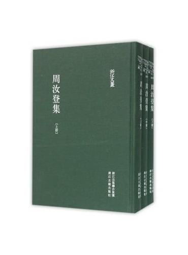 浙江文丛 周汝登集(繁体竖排 精装三册)
