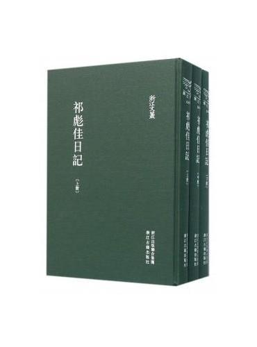 浙江文丛 祁彪佳日记(繁体竖排 精装三册)