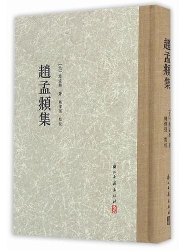 赵孟頫集(繁体竖排 精装)