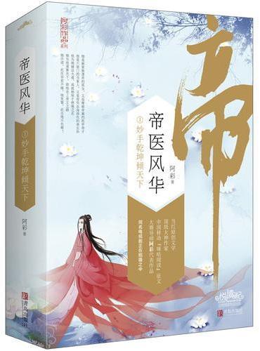 帝医风华1妙手乾坤倾天下(上、下册)