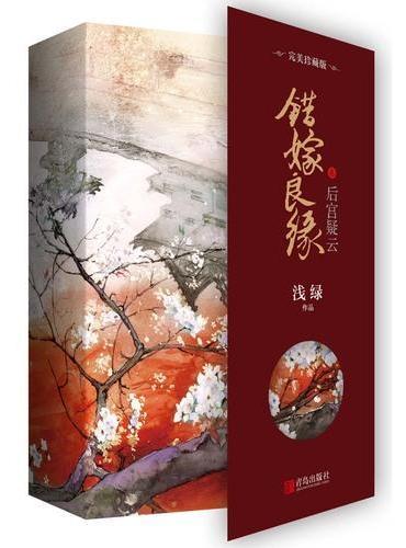 错嫁良缘3后宫疑云·完美珍藏版(全二册)