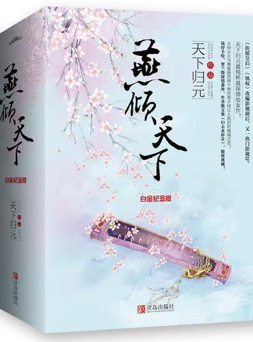 燕倾天下·白金纪念版(上、中、下册)