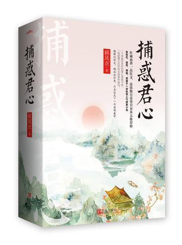 捕惑君心(全三册)