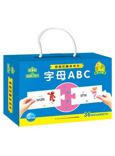 芝麻街缤纷乐趣游戏卡:字母ABC
