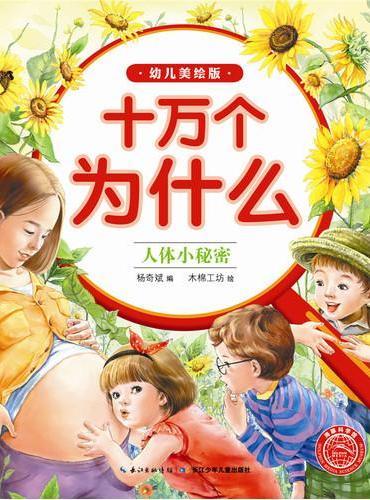 十万个为什么(幼儿美绘版):人体小秘密