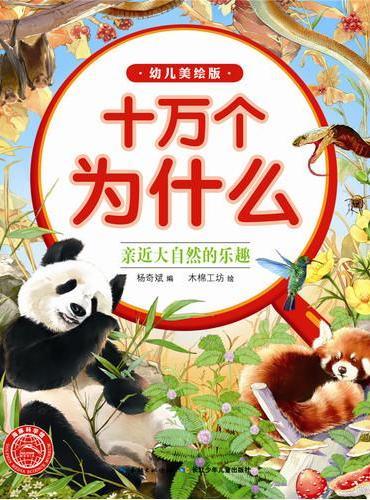 十万个为什么(幼儿美绘版):亲近大自然的乐趣