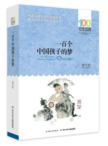 《一百个中国孩子的梦》