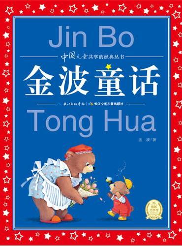 中国儿童共享的经典丛书:金波童话