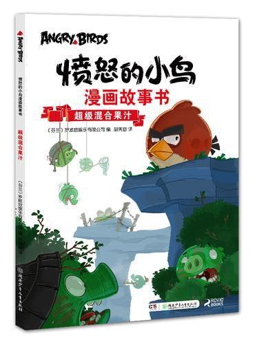愤怒的小鸟漫画故事书:超级混合果汁