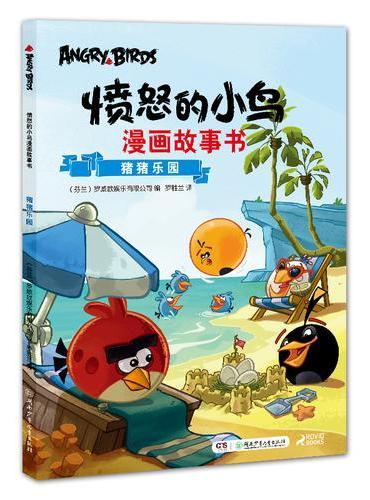 愤怒的小鸟漫画故事书:猪猪乐园