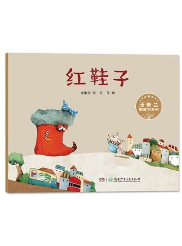 汤素兰图画书系列·红鞋子