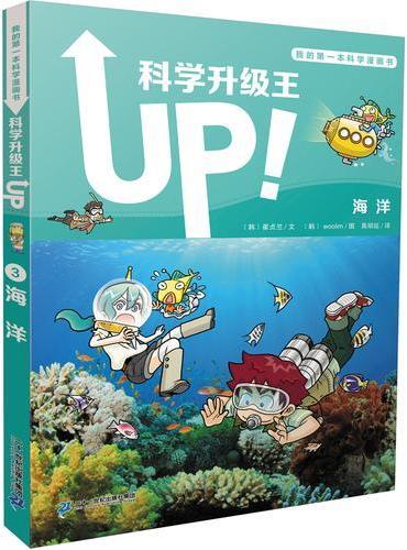 科学升级王3 海洋 我的第一本科学漫画书