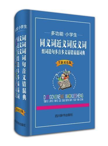 《多功能小学生新华同义词近义词反义词组词造句多音多义易错易混词典》全新双色版