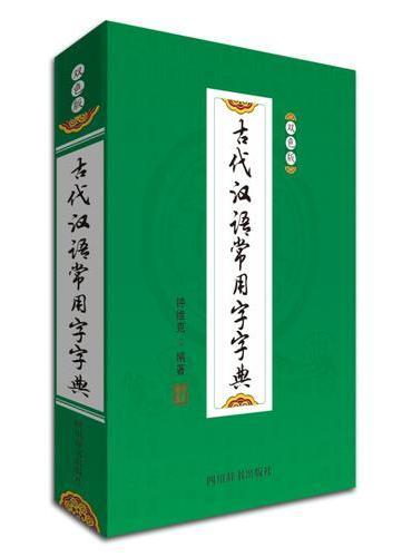 古代汉语常用字字典:双色版