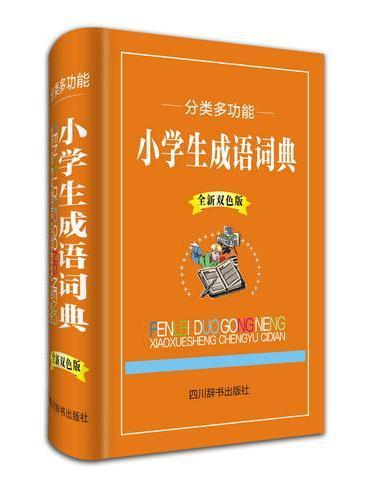 分类多功能小学生成语词典(双色版)