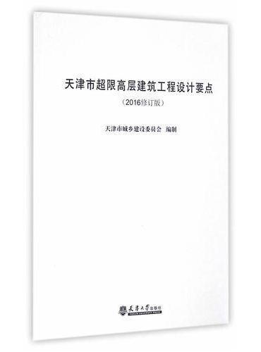 天津市超限高层建筑工程设计要点(2016修订版)