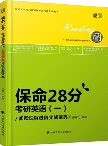 世纪云图保命28分 考研英语一 阅读理解进阶实战宝典