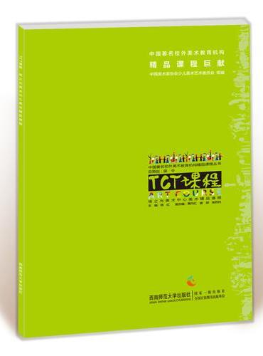 TCT课程·杨之光美术中心美术精品课程