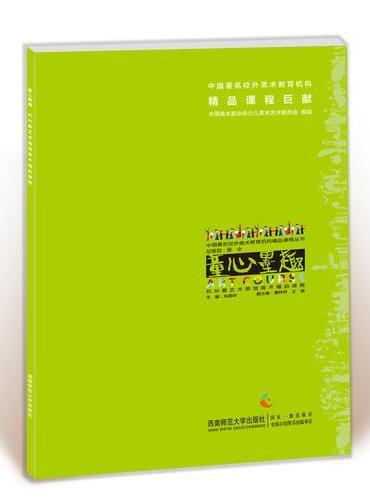 童心墨趣·杭州最艺术画馆美术精品课程