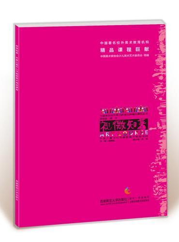 视微知著·中国儿童中心书画部美术精品课程