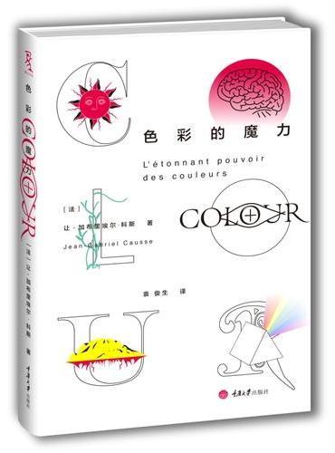 色彩的魔力