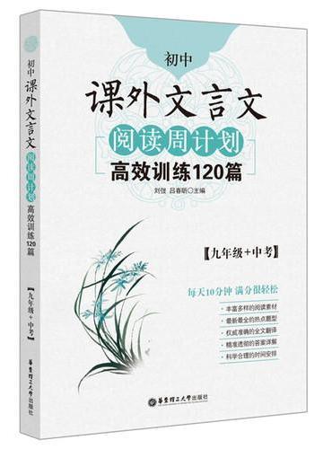 初中课外文言文阅读周计划:高效训练120篇(九年级+中考)
