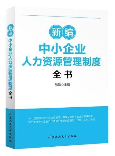 新编中小企业人力资源管理制度全书