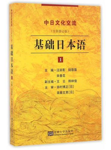 基础日本语(1)(全新修订版)