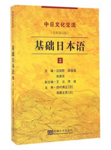 基础日本语(2)(全新修订版)