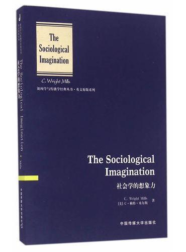 社会学的想象力