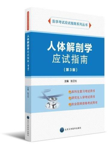人体解剖学应试指南(第3版)(应试指南系列)