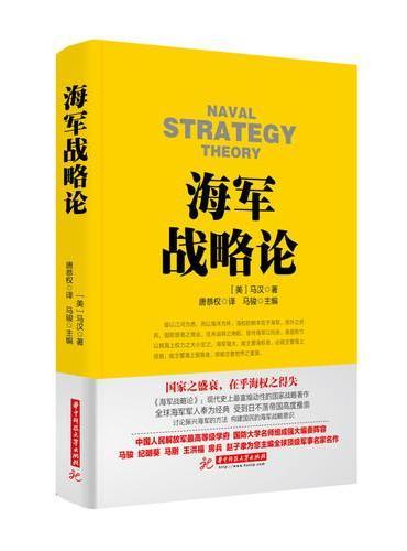 战争论丛书:海军战略论